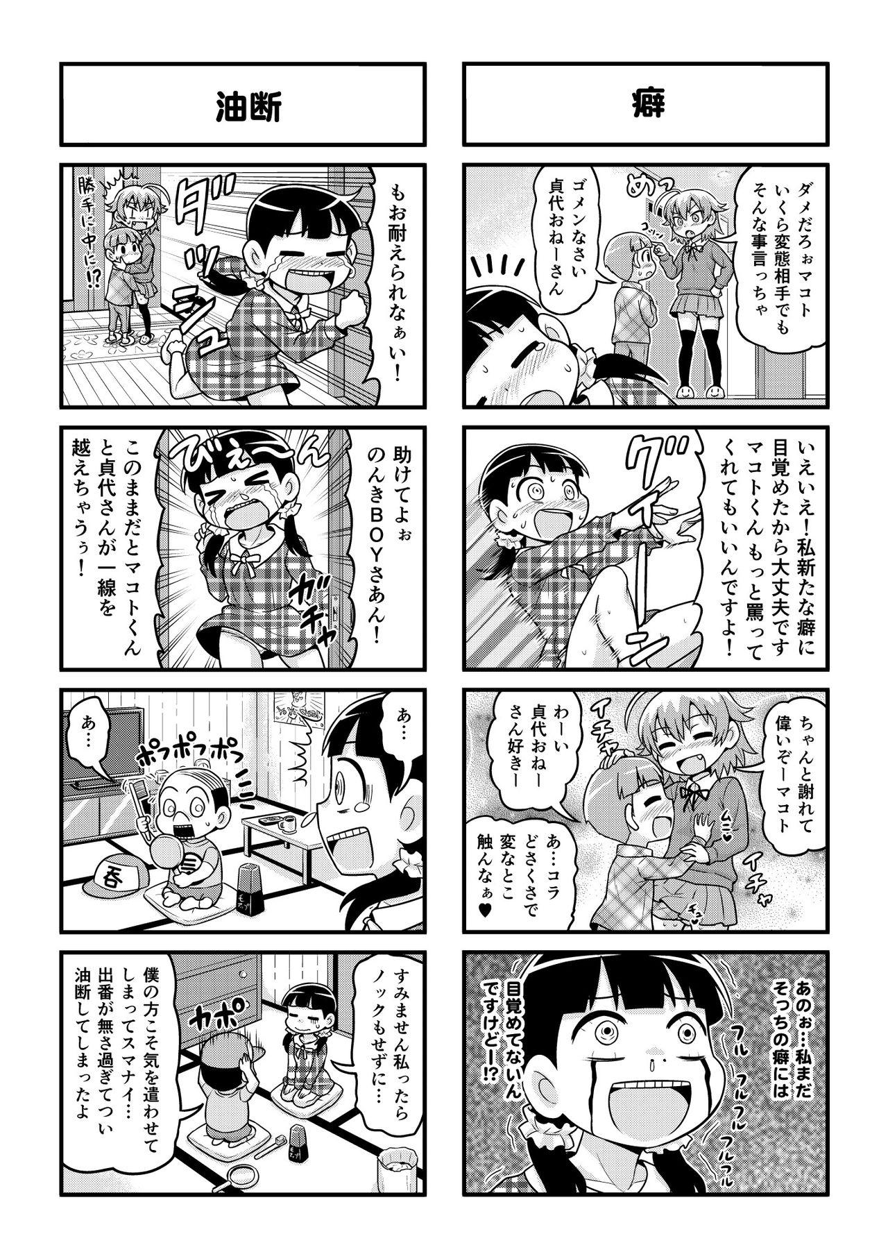 Nonki BOY Ch. 1-33 198