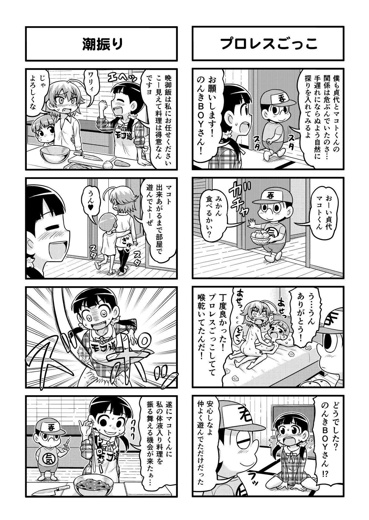Nonki BOY Ch. 1-33 199