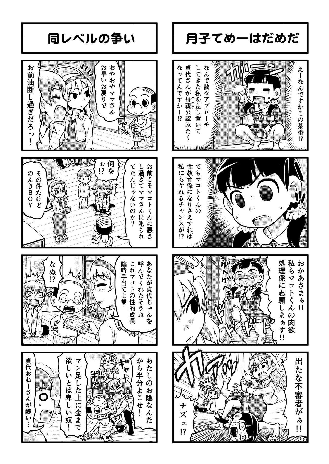 Nonki BOY Ch. 1-33 203