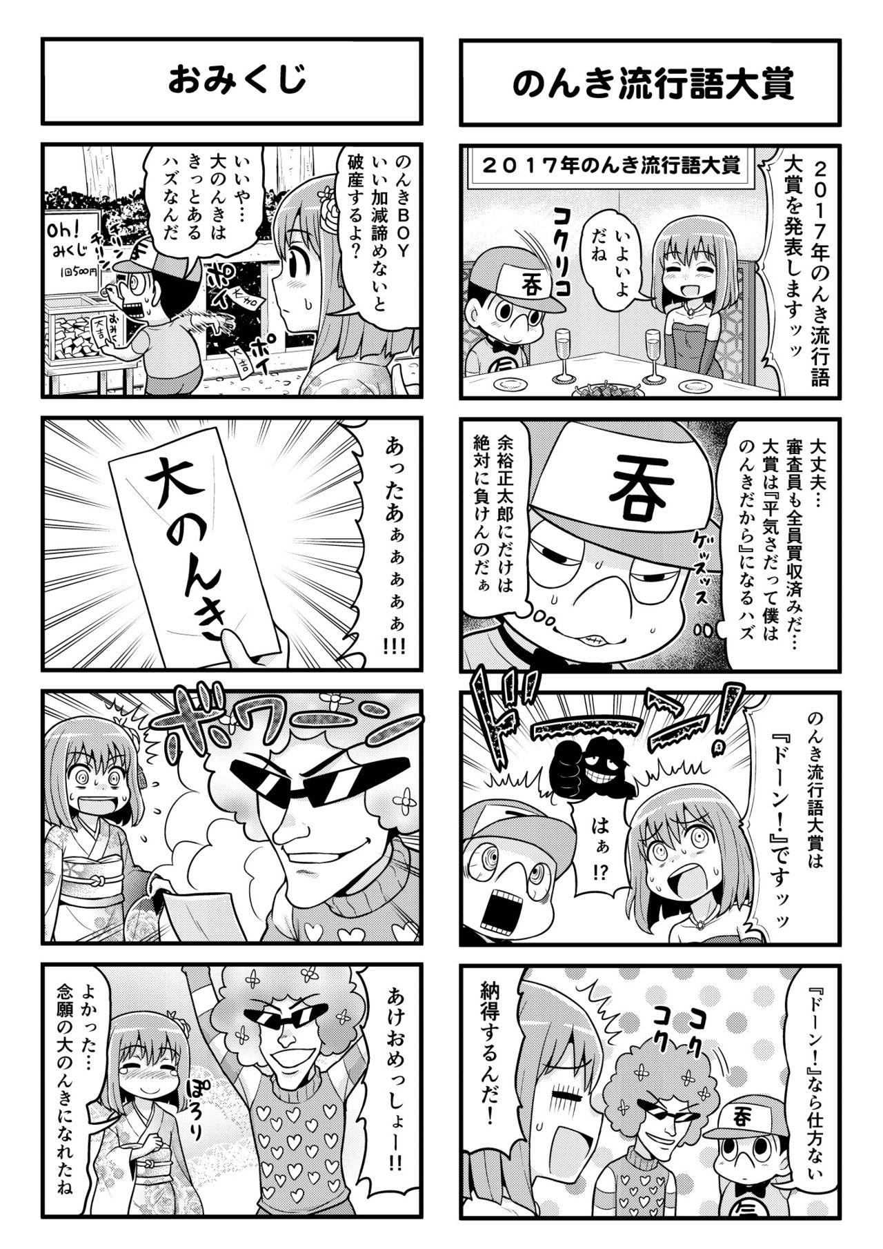 Nonki BOY Ch. 1-33 213