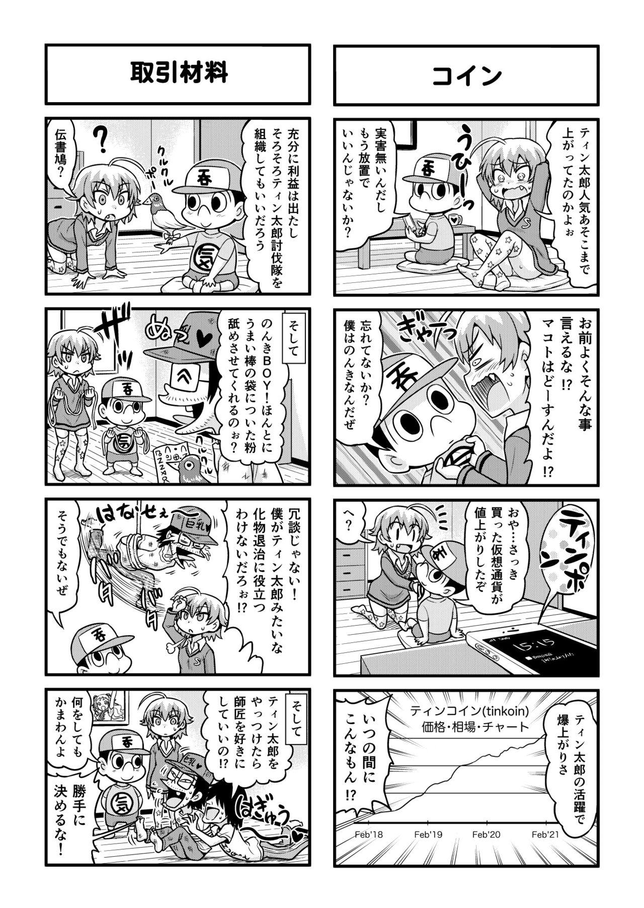 Nonki BOY Ch. 1-33 222