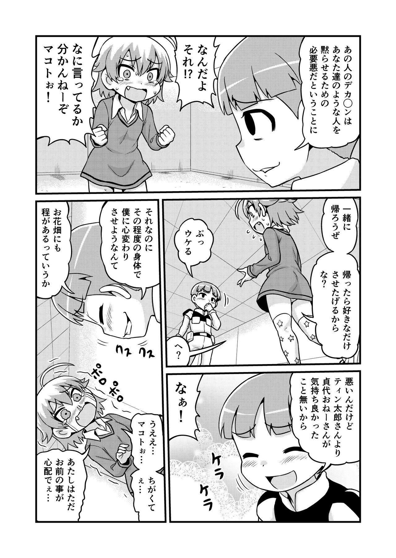 Nonki BOY Ch. 1-33 234