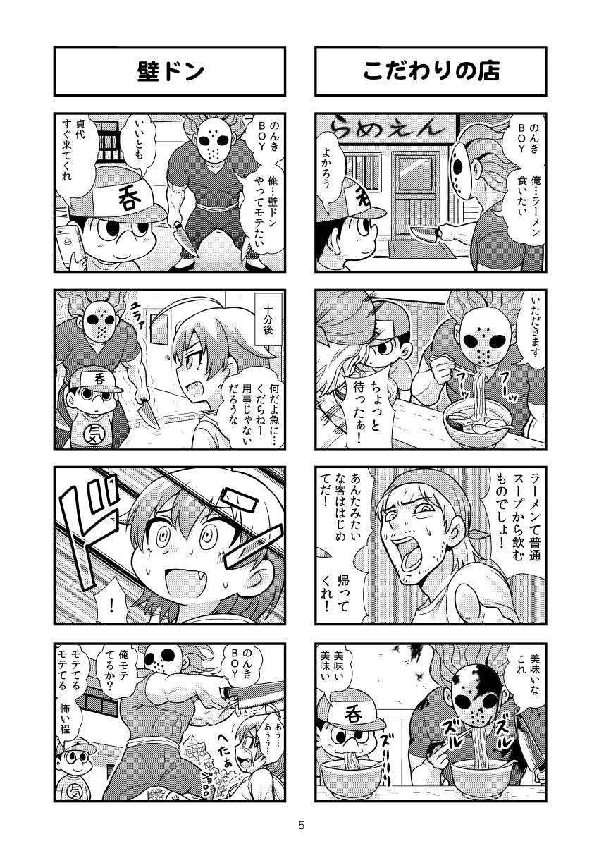 Nonki BOY Ch. 1-33 38