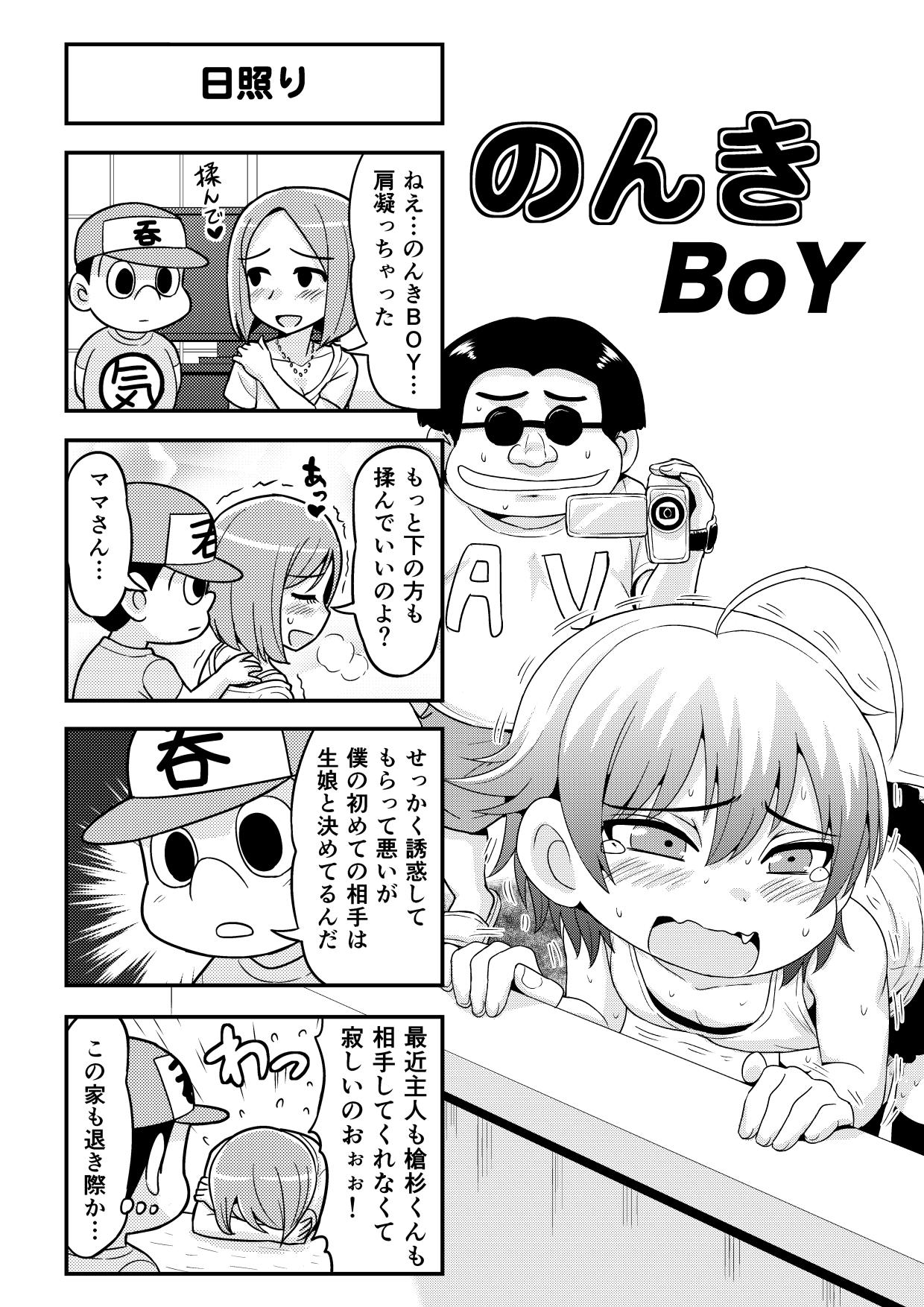 Nonki BOY Ch. 1-33 64