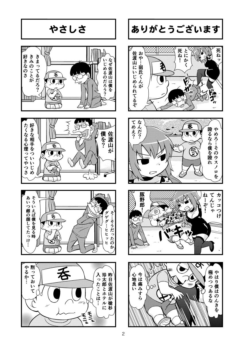 Nonki BOY Ch. 1-33 7