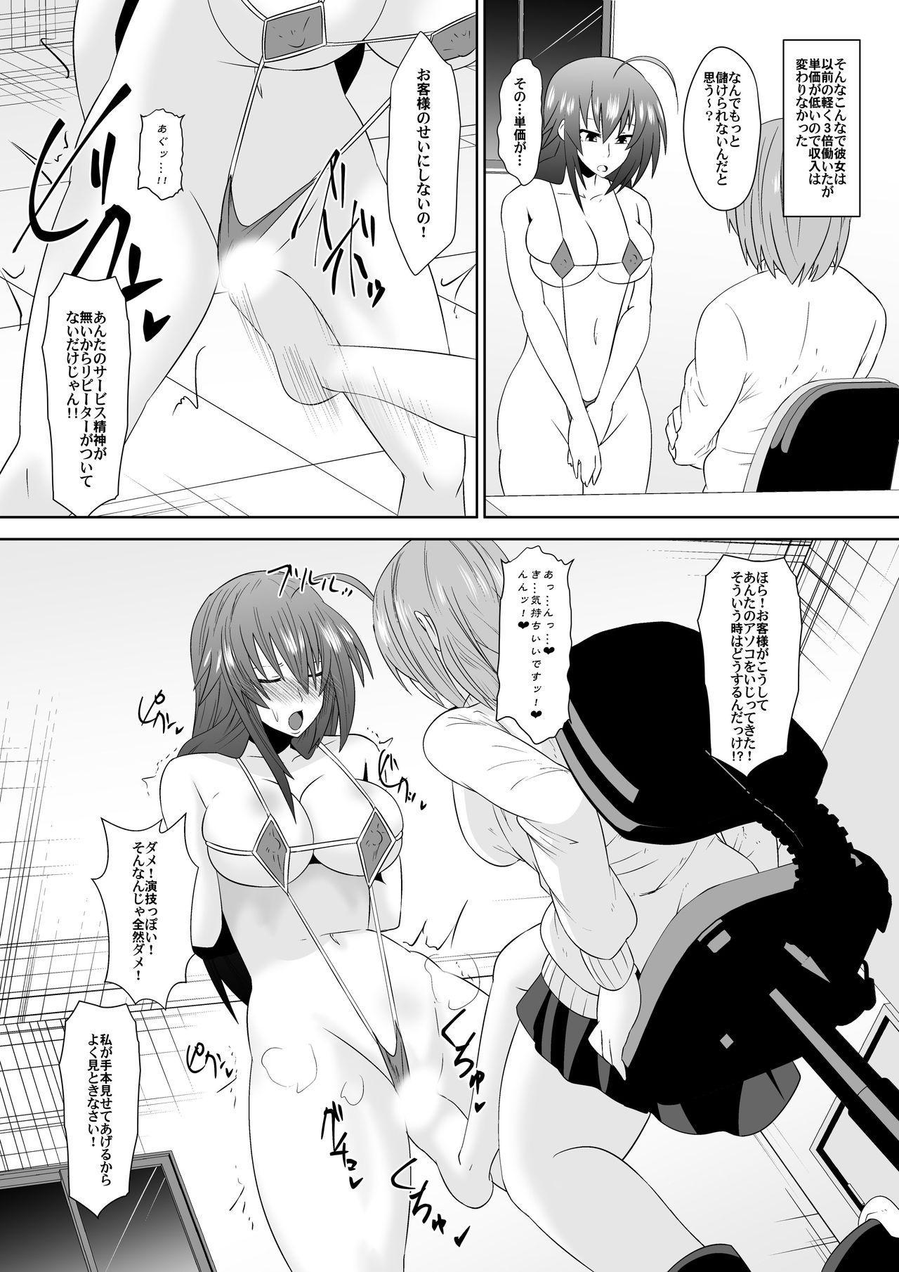 Zetsubou Houkai Urashakai 10