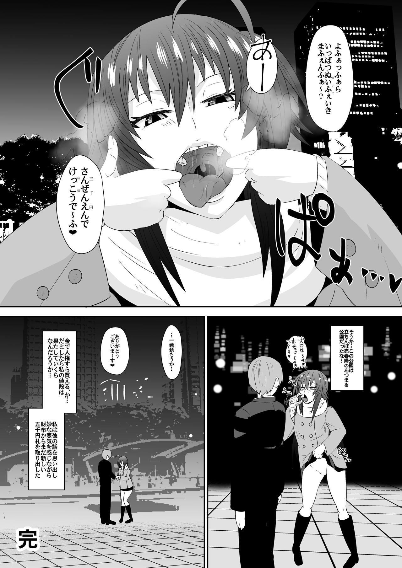 Zetsubou Houkai Urashakai 20