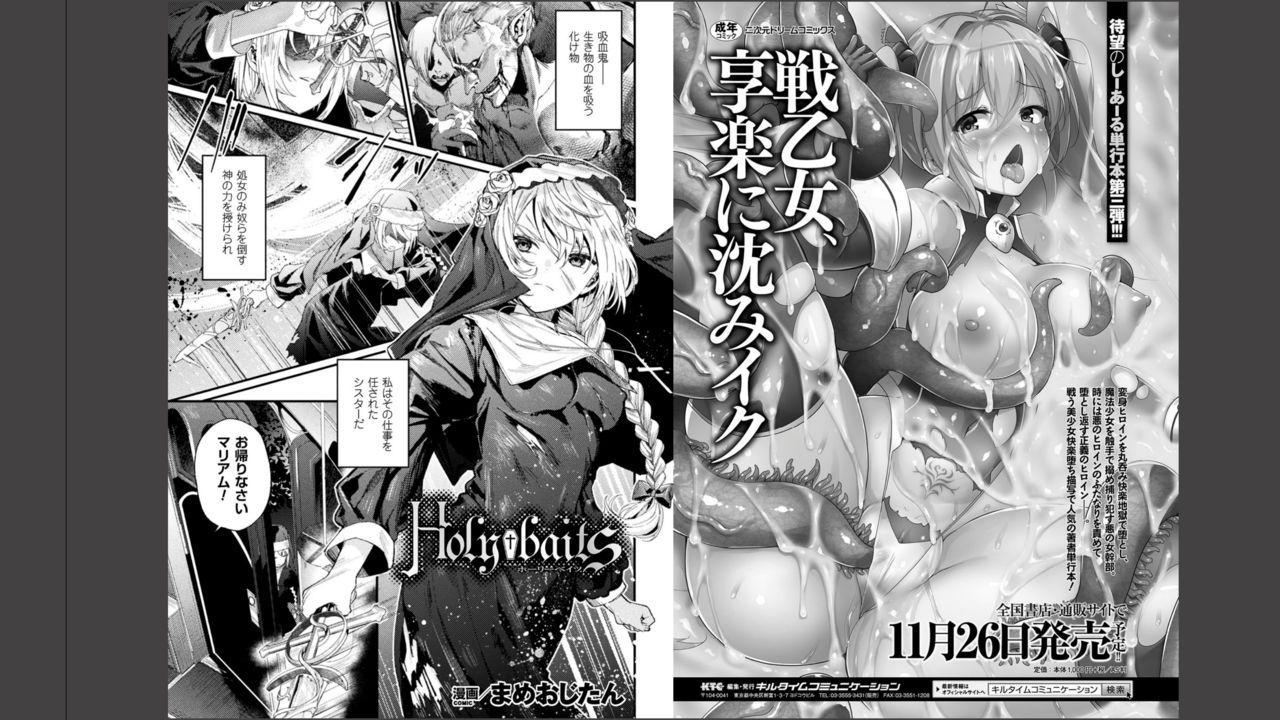 Haiboku Otome Ecstasy Vol. 11 12