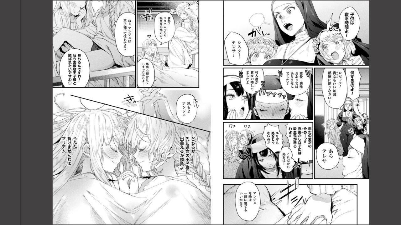 Haiboku Otome Ecstasy Vol. 11 14
