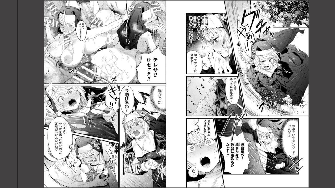 Haiboku Otome Ecstasy Vol. 11 15