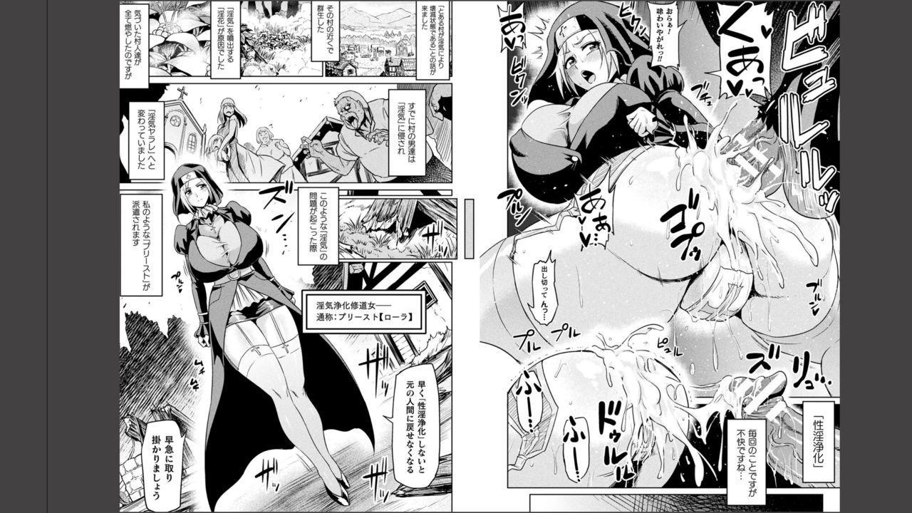 Haiboku Otome Ecstasy Vol. 11 34