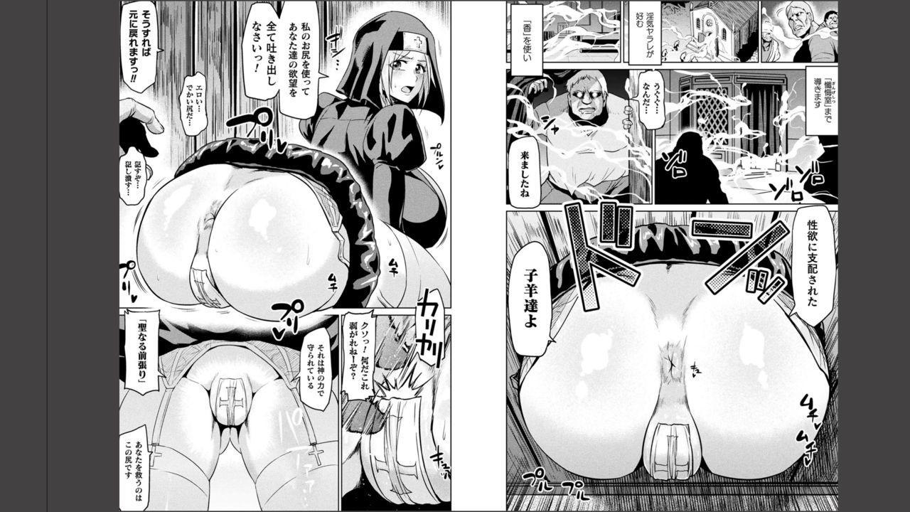 Haiboku Otome Ecstasy Vol. 11 35