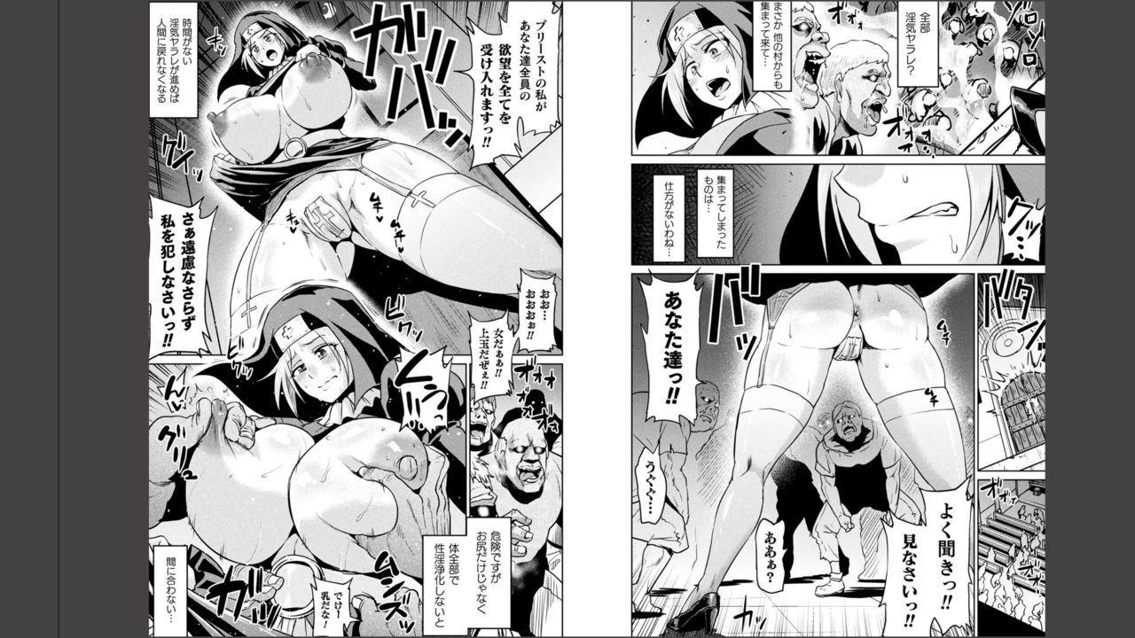 Haiboku Otome Ecstasy Vol. 11 38