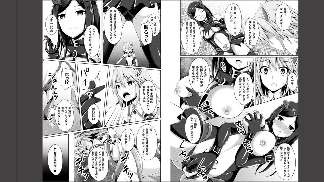 Haiboku Otome Ecstasy Vol. 11 44