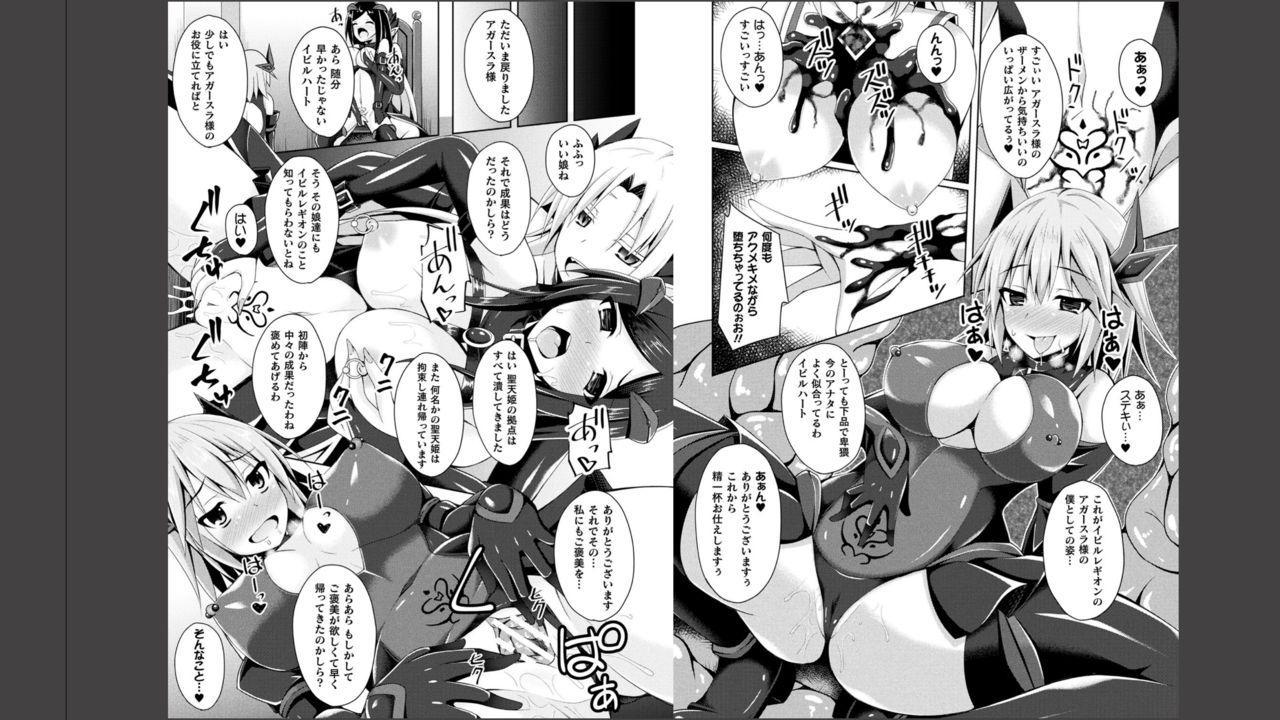 Haiboku Otome Ecstasy Vol. 11 54