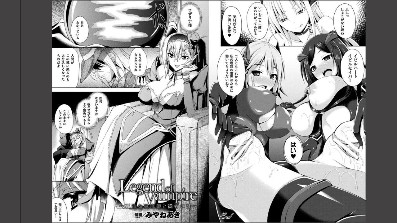 Haiboku Otome Ecstasy Vol. 11 55
