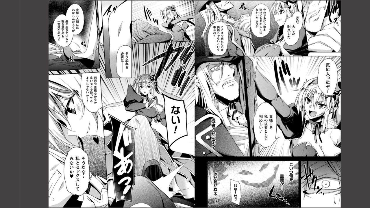 Haiboku Otome Ecstasy Vol. 11 58