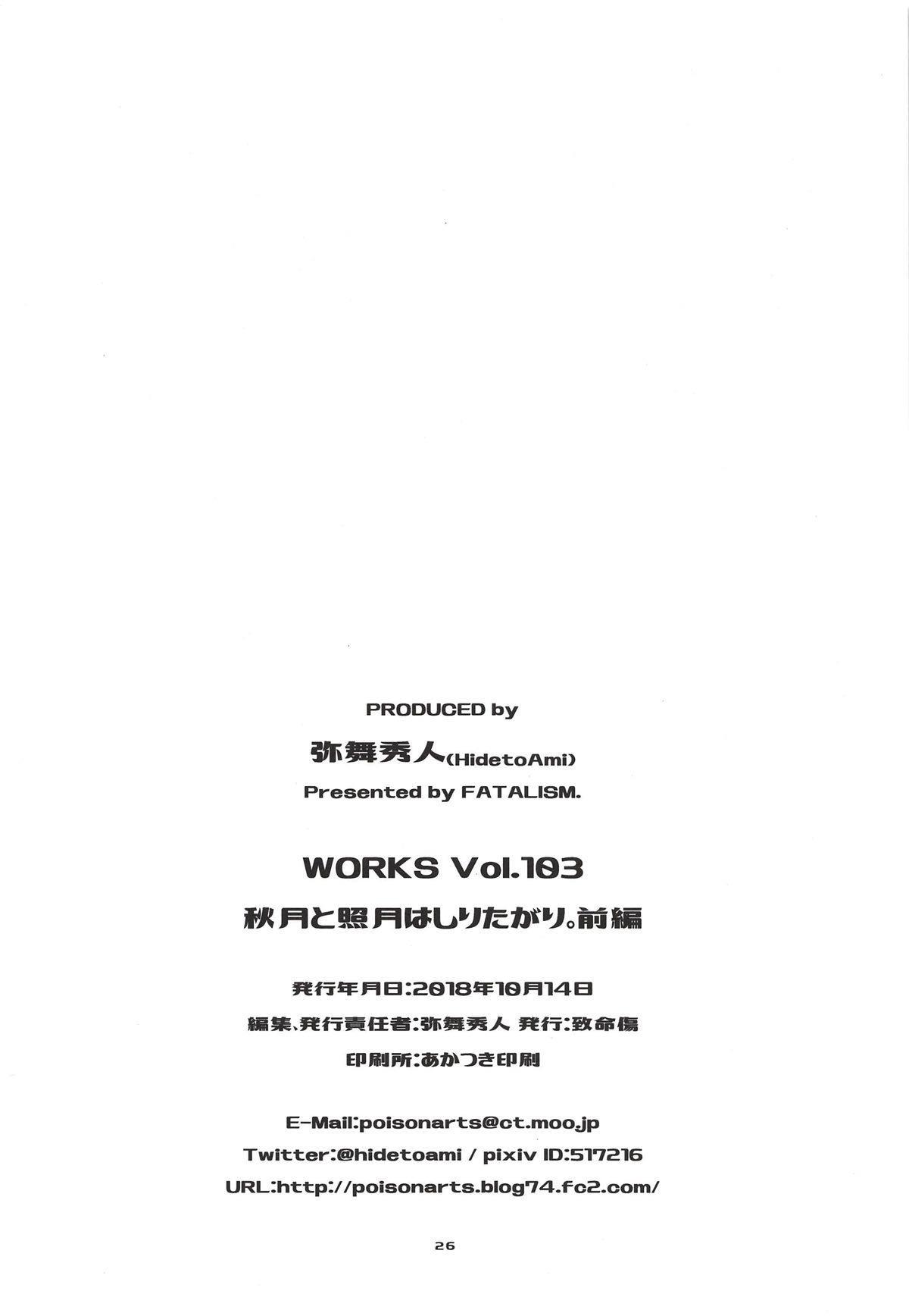 Akizuki to Teruzuki wa Shiritagari. Zenpen 24