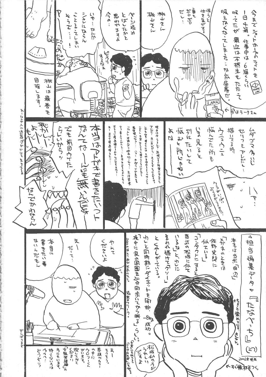Kairaku no Sono - Garden of Pleasure 167