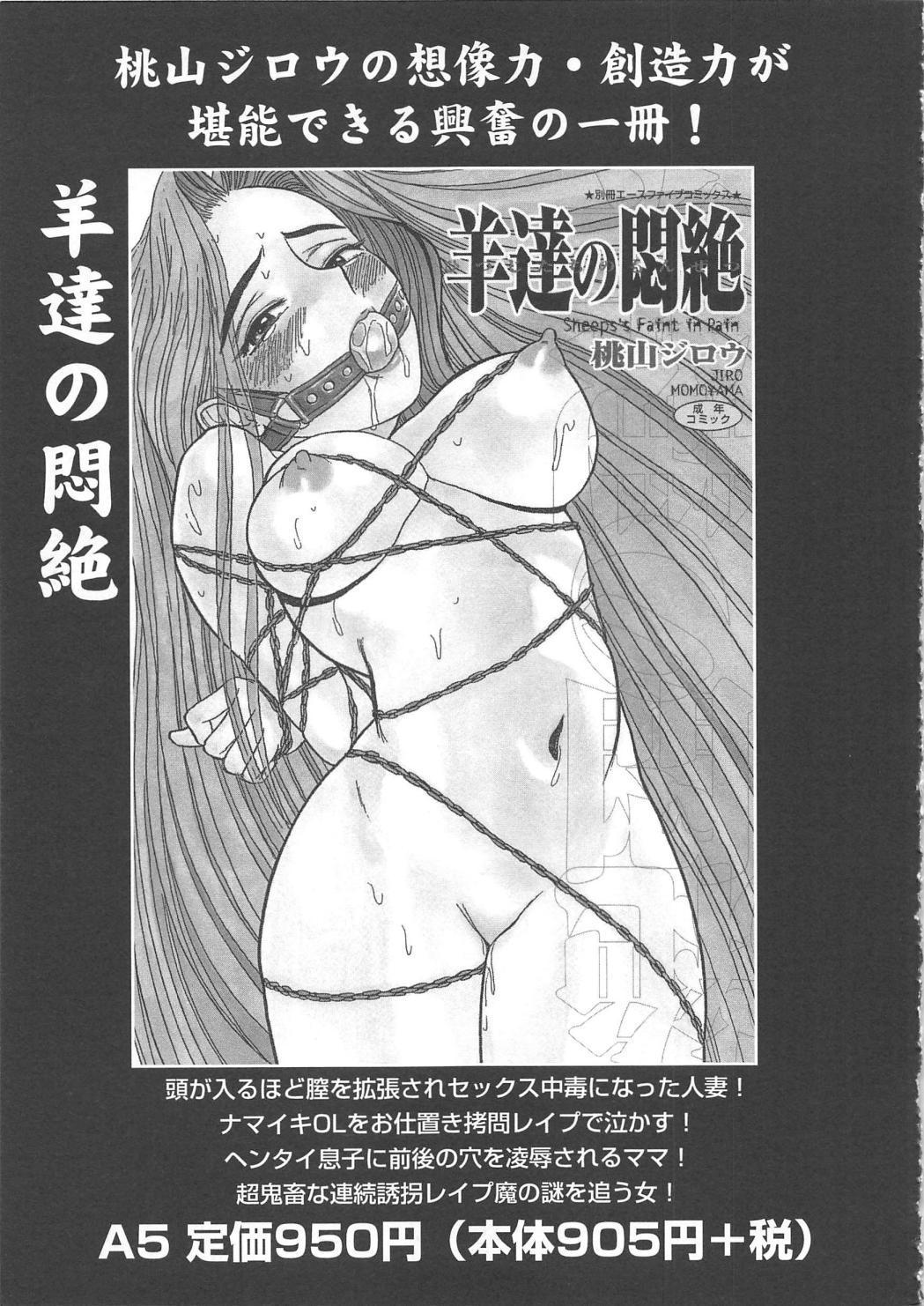 Kairaku no Sono - Garden of Pleasure 170