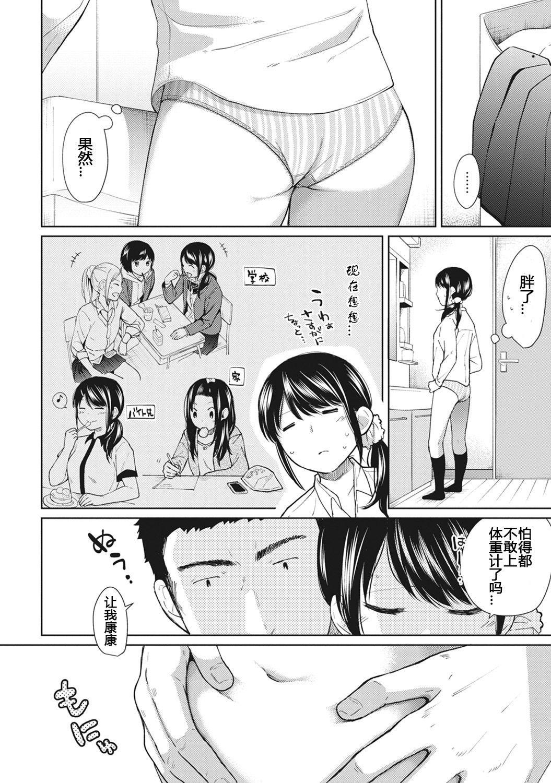 1LDK+JK Ikinari Doukyo? Micchaku!? Hatsu Ecchi!!? Ch. 7 5