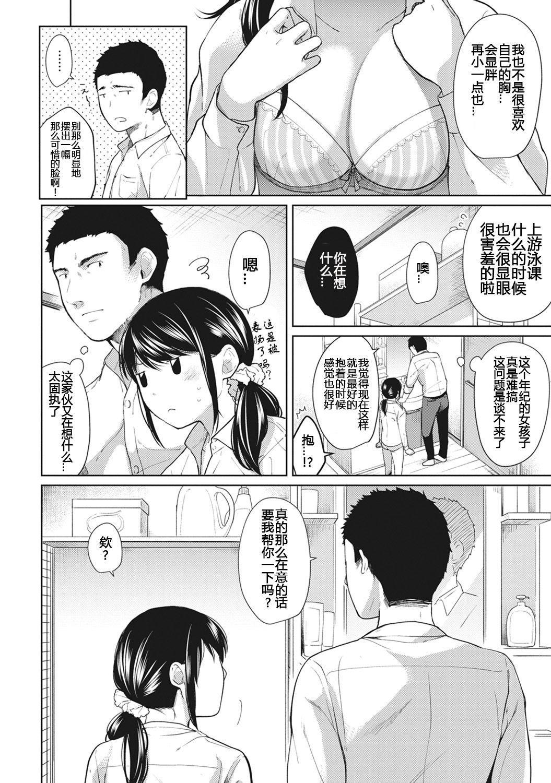 1LDK+JK Ikinari Doukyo? Micchaku!? Hatsu Ecchi!!? Ch. 7 7