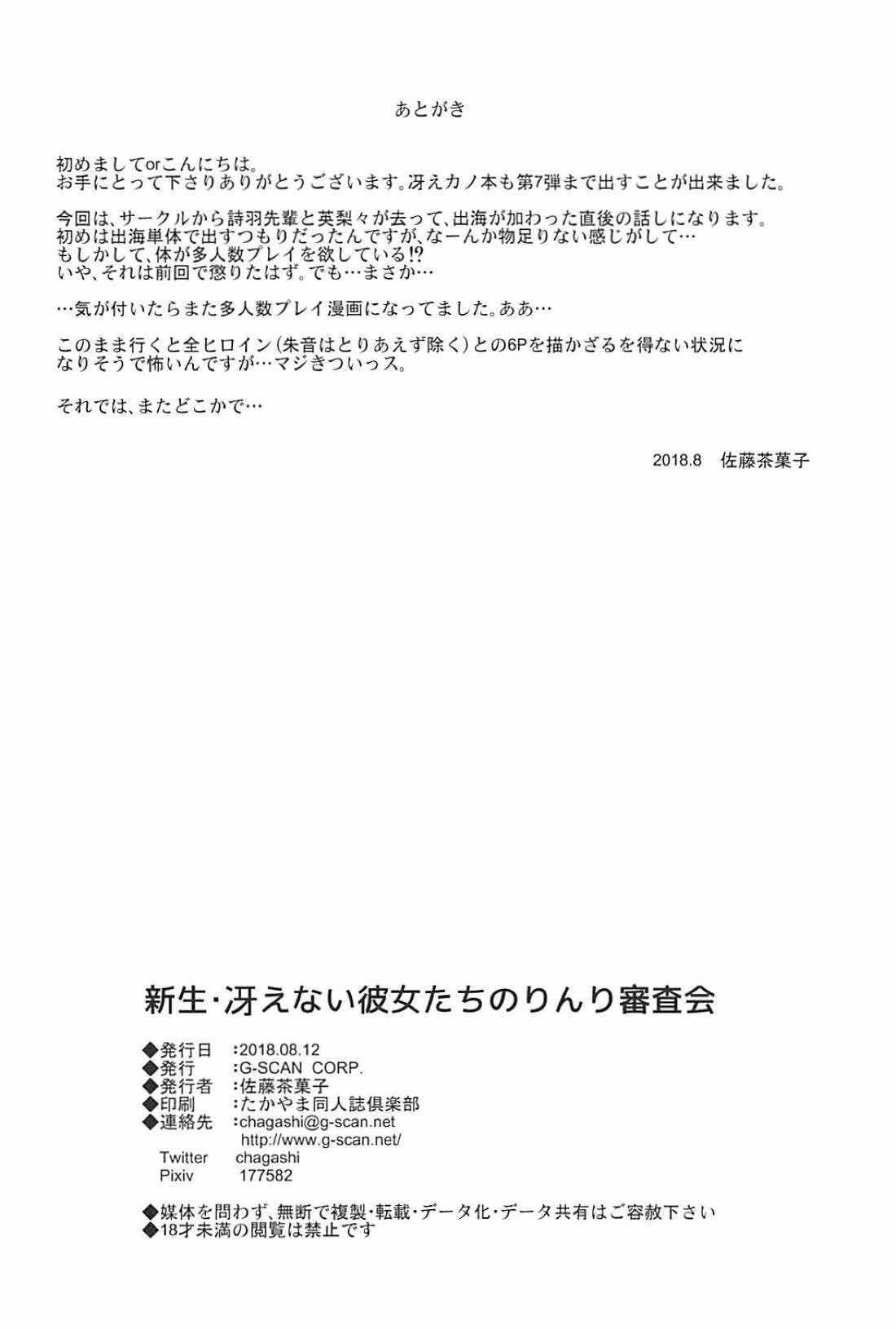 Shinsei Saenai Kanojo-tachi no Rinri Shinsakai 28