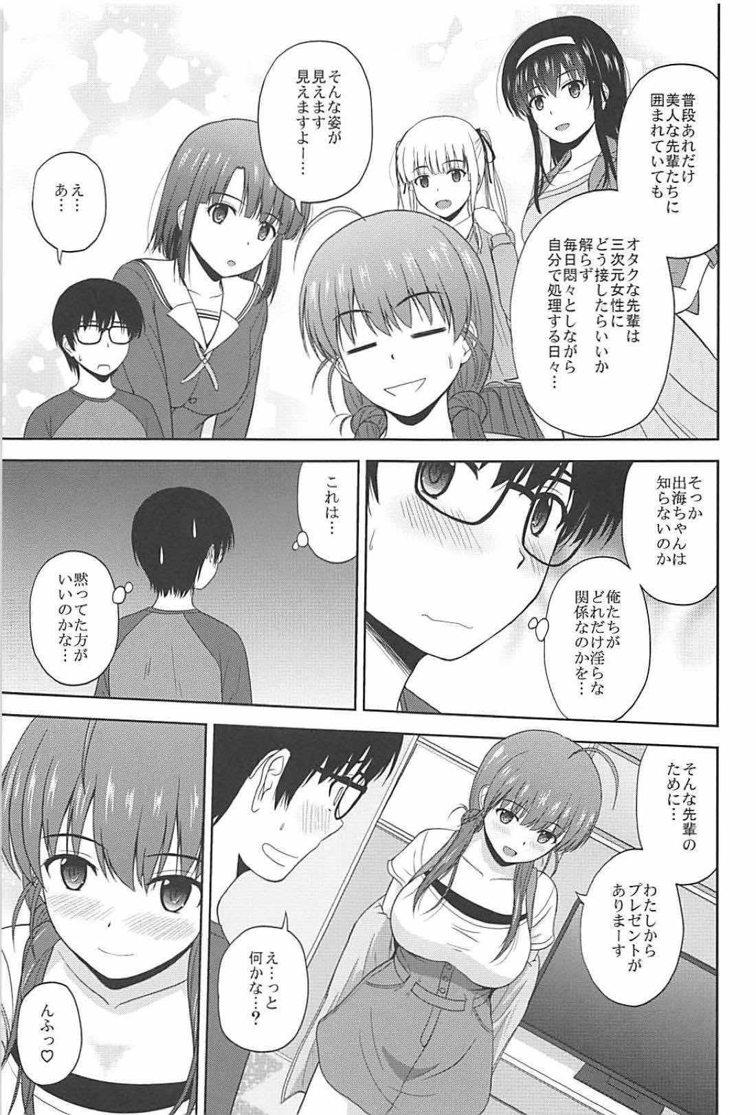 Shinsei Saenai Kanojo-tachi no Rinri Shinsakai 3