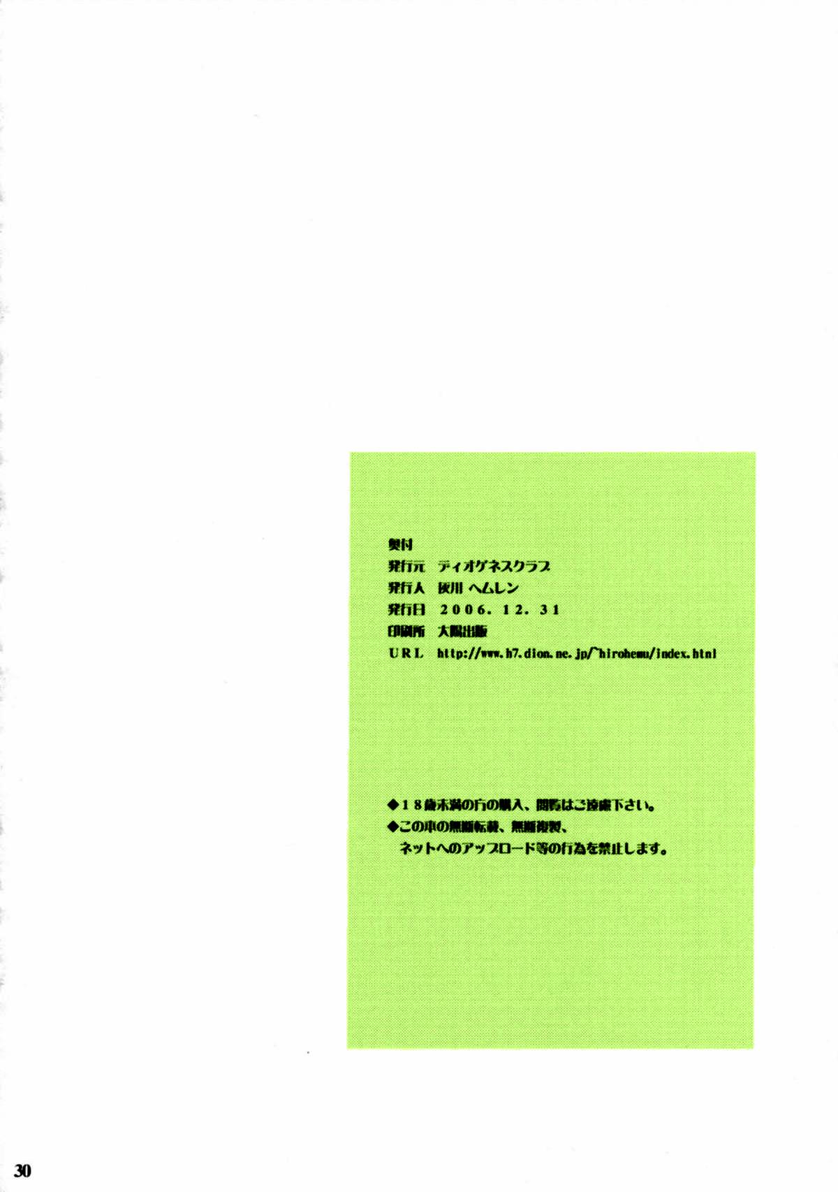 Haru Otsu Bon 28