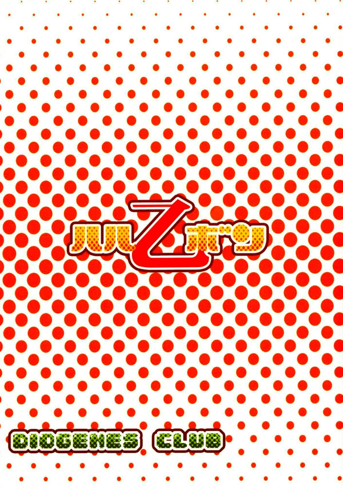Haru Otsu Bon 29