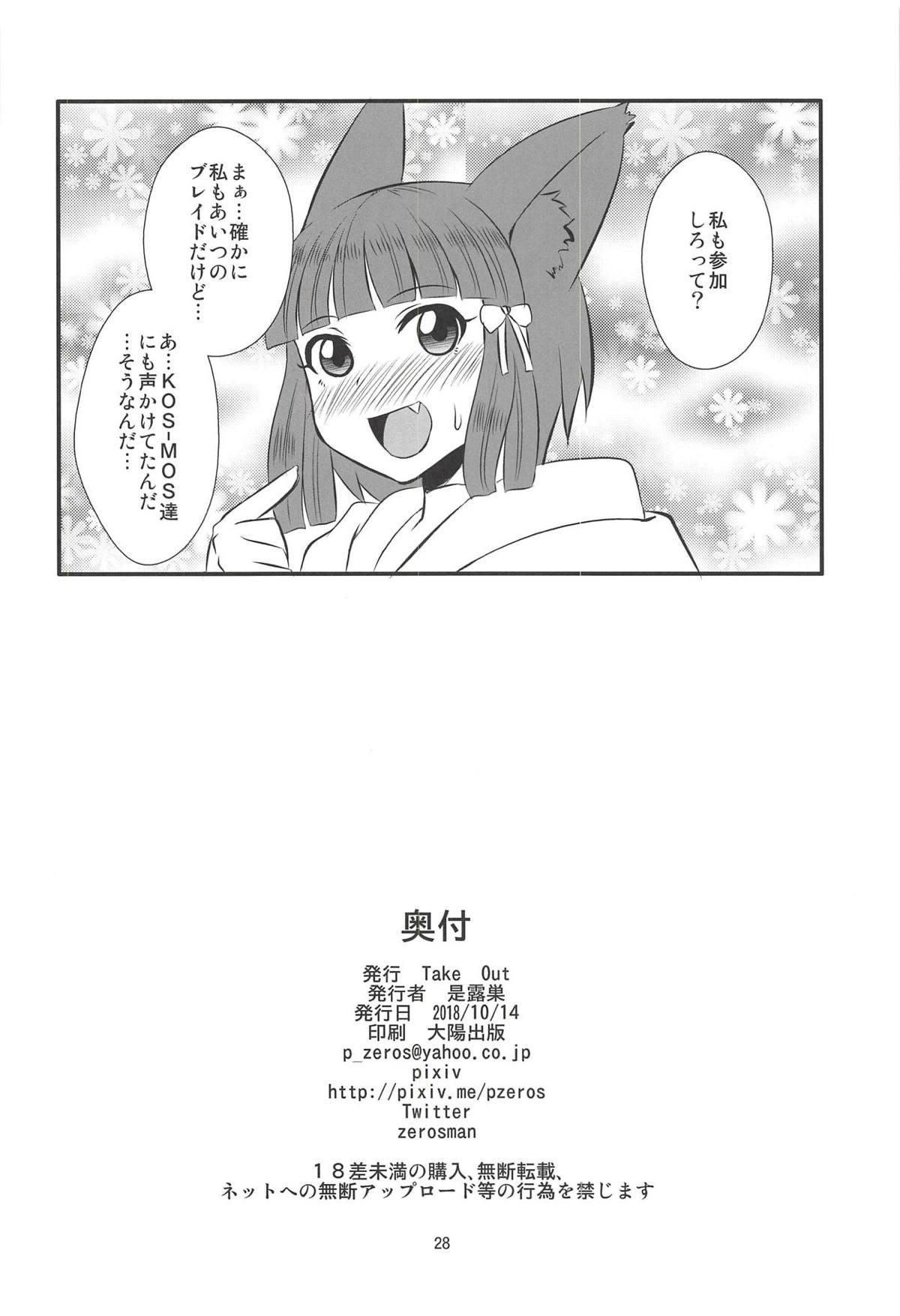Homura to Hikari 26