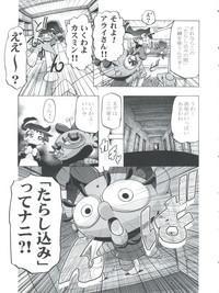 Kugimiya Festival 2 8