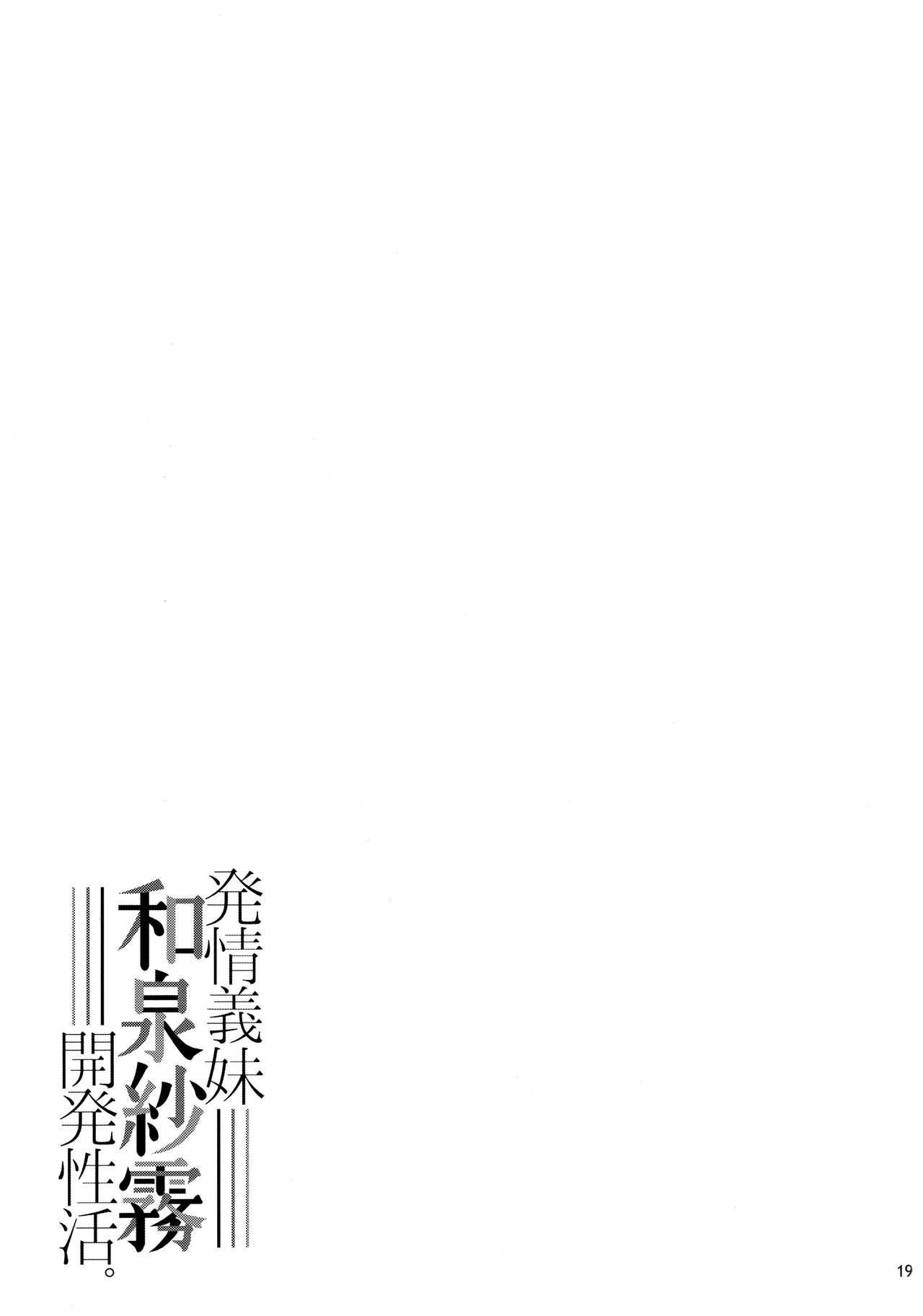Hatsujou Gimai Izumi Sagiri Kaihatsu Seikatsu. 19