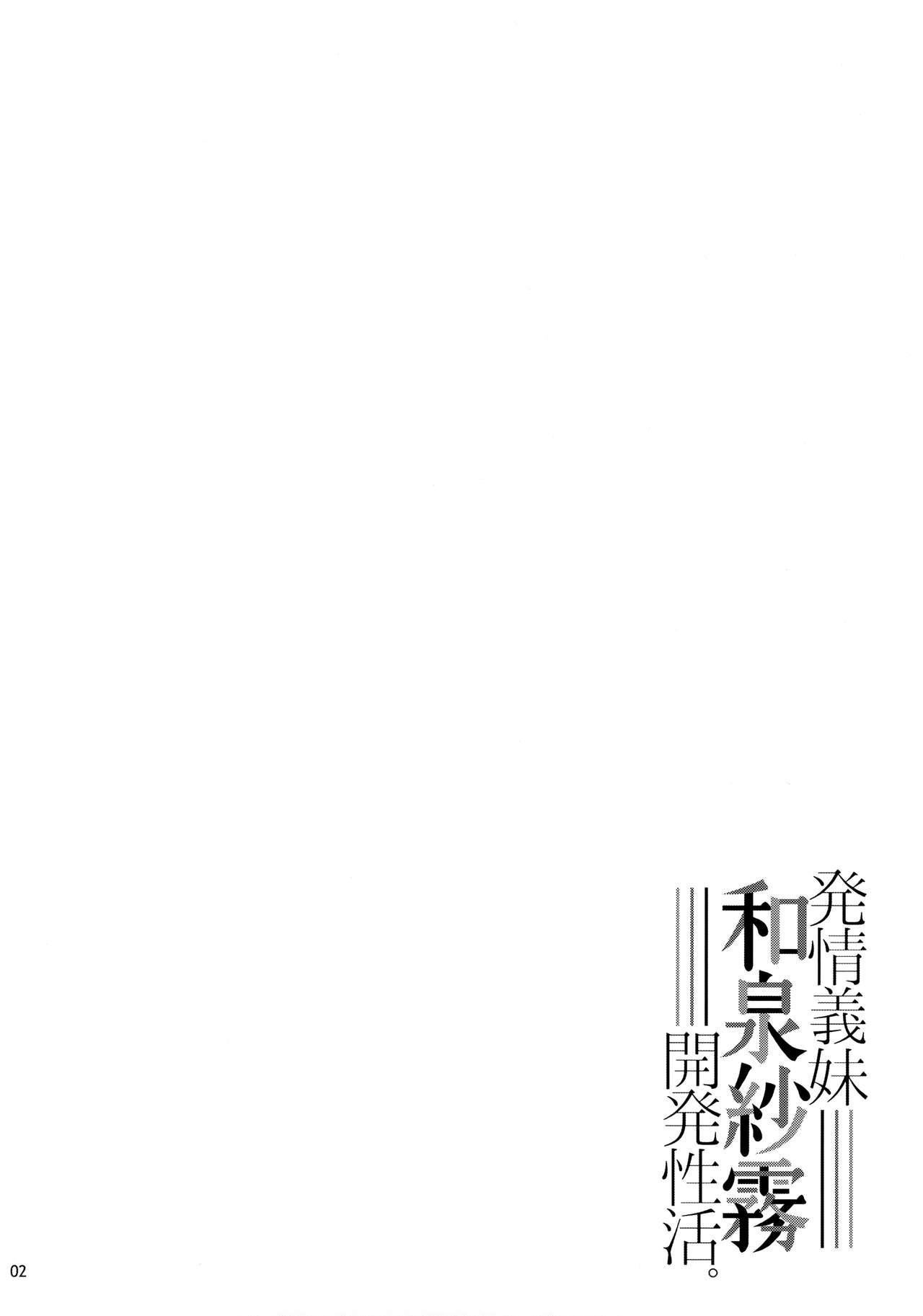 Hatsujou Gimai Izumi Sagiri Kaihatsu Seikatsu. 2