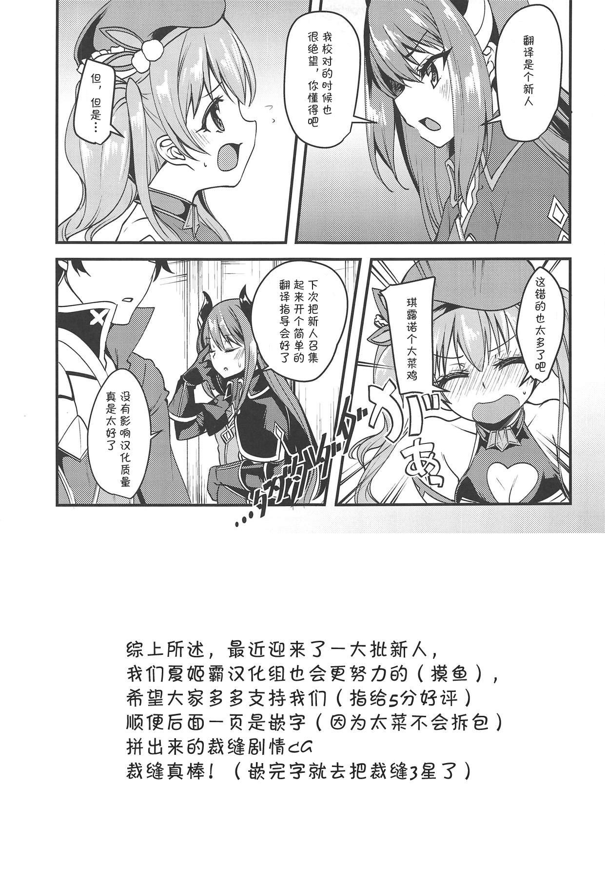 Tsumugi Make Heroine Move!! 23