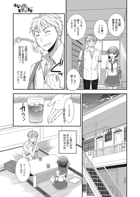 Web Manga Bangaichi Vol. 25 99