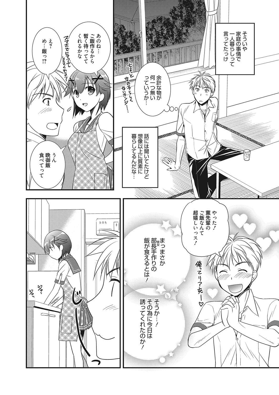 Web Manga Bangaichi Vol. 25 100