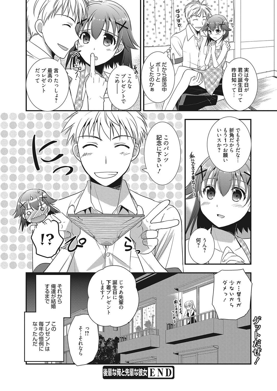 Web Manga Bangaichi Vol. 25 118