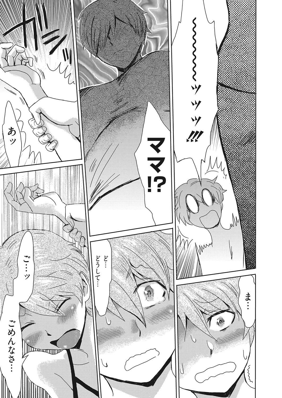 Web Manga Bangaichi Vol. 25 11