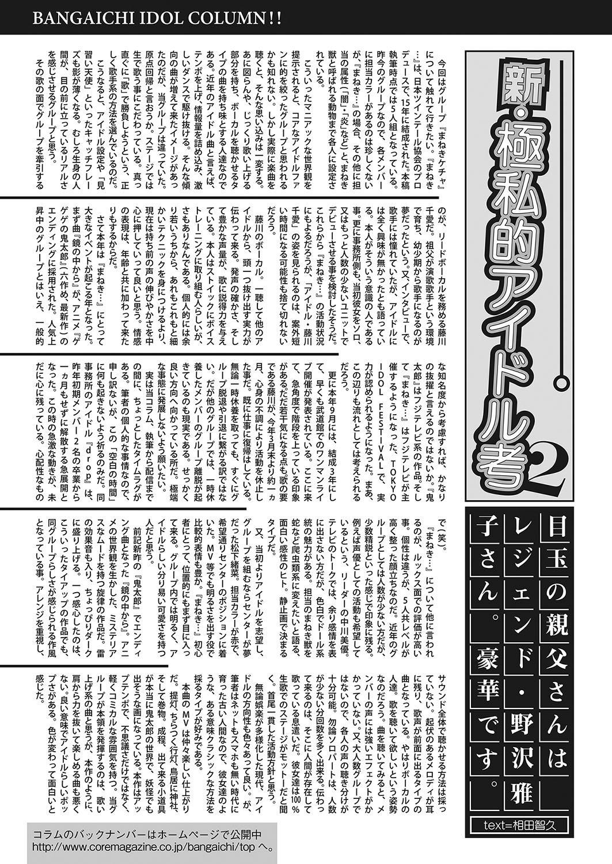 Web Manga Bangaichi Vol. 25 119