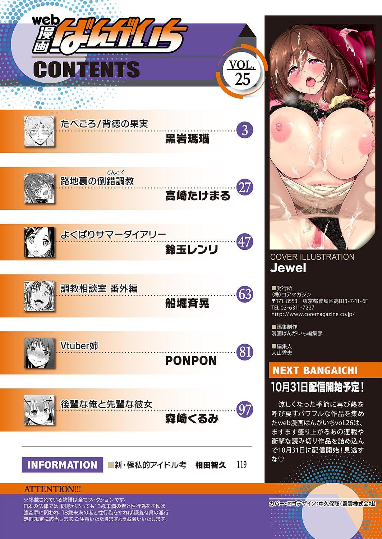 Web Manga Bangaichi Vol. 25 120
