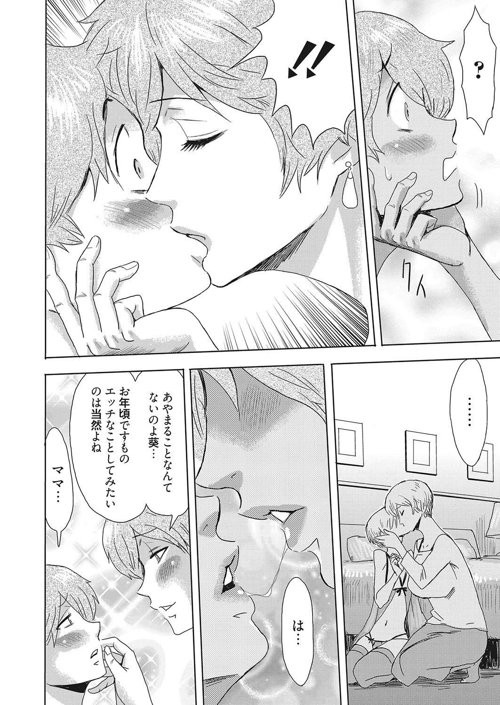 Web Manga Bangaichi Vol. 25 12