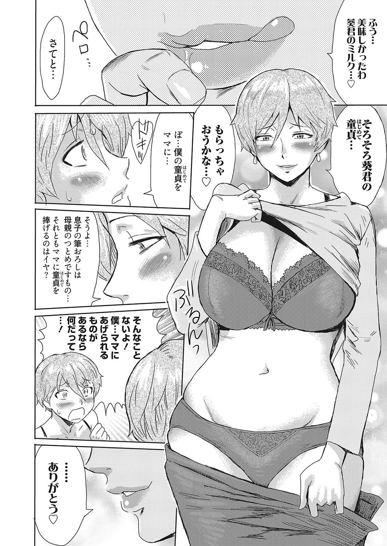 Web Manga Bangaichi Vol. 25 18