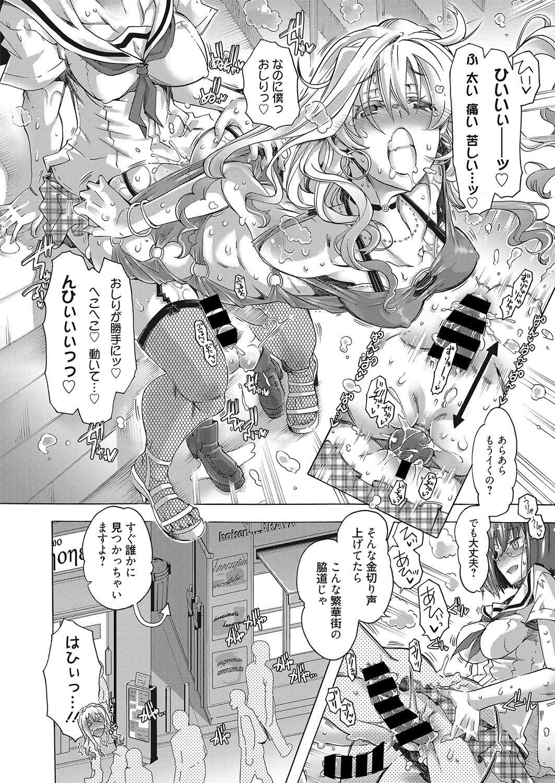 Web Manga Bangaichi Vol. 25 34