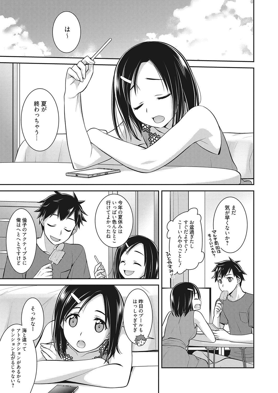 Web Manga Bangaichi Vol. 25 47