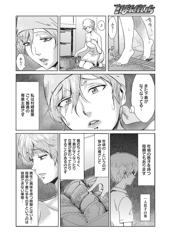 Web Manga Bangaichi Vol. 25 4