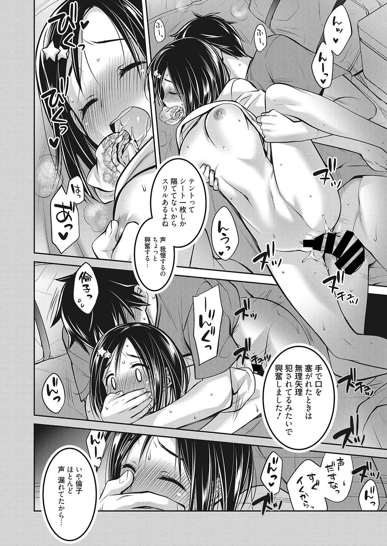 Web Manga Bangaichi Vol. 25 52