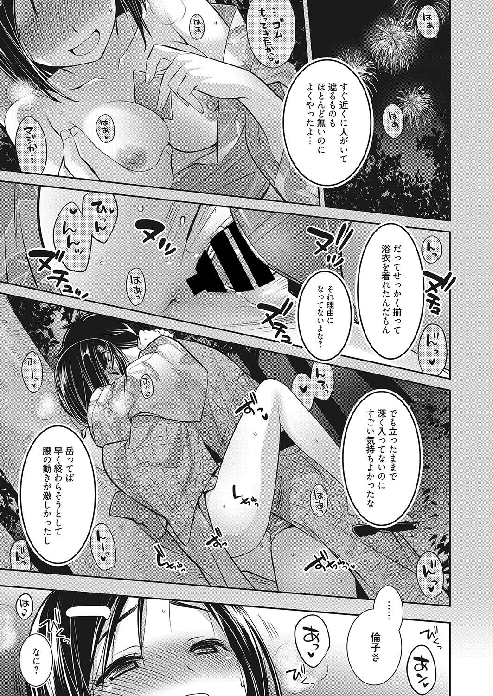 Web Manga Bangaichi Vol. 25 55
