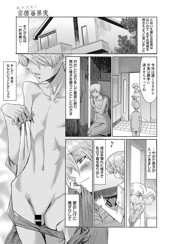 Web Manga Bangaichi Vol. 25 5