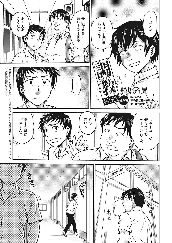 Web Manga Bangaichi Vol. 25 63